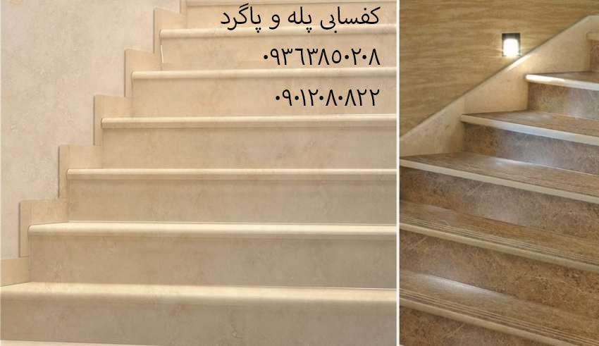 سنگسابی پله پاگرد