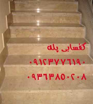 کفسابی پله